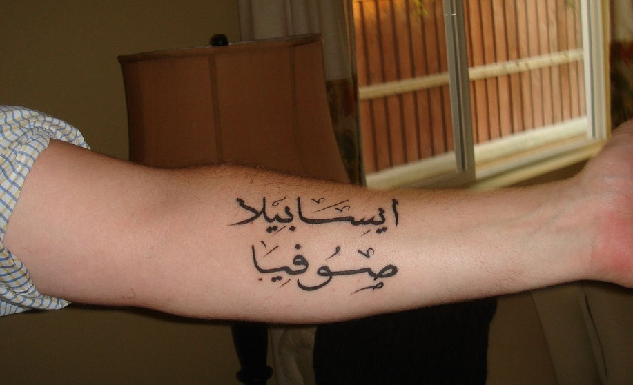 Arabic Lettering Tattoo On Forearm