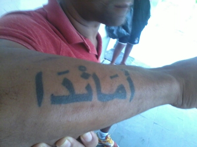 Arabic Word Tattoo For Arm