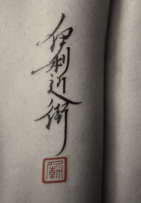 Asian Calligraphy & Stamp Tattoo