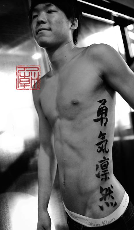 Asian Calligraphy Tattoo On Rib Side For Guys