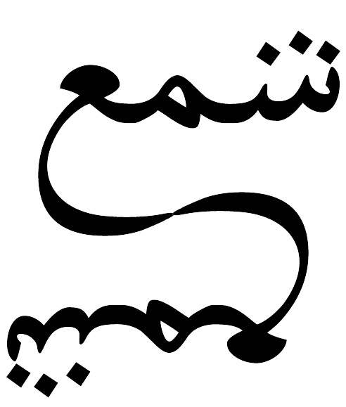 Arabic Calligraphy Tattoo With Black Ink