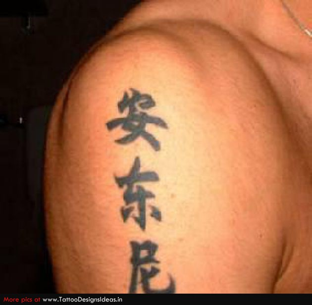 Black Ink Asian Words Tattoo