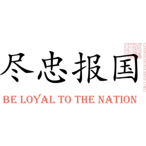 Be Loyal To The Nation Chinese Tattoo Design