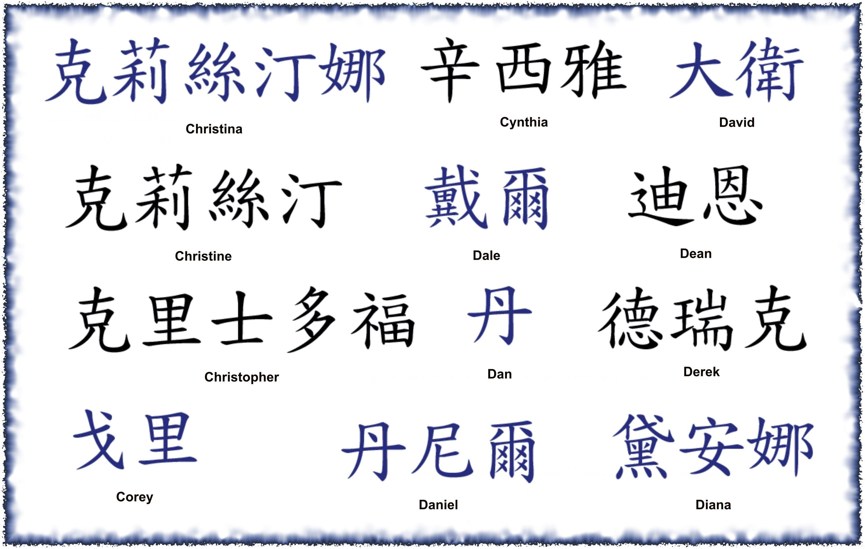 5 Chinese Tattoos, Designs And Ideas : Page 4.jpg