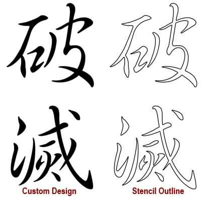 Custom Chinese Tattoo Design