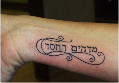 Amazing Hebrew Tattoo Design On Wrist