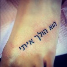 Black Ink Hebrew Script Tattoo On Foot