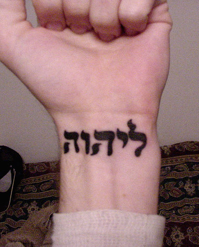 Black Ink Hebrew Tattoo For Wrist