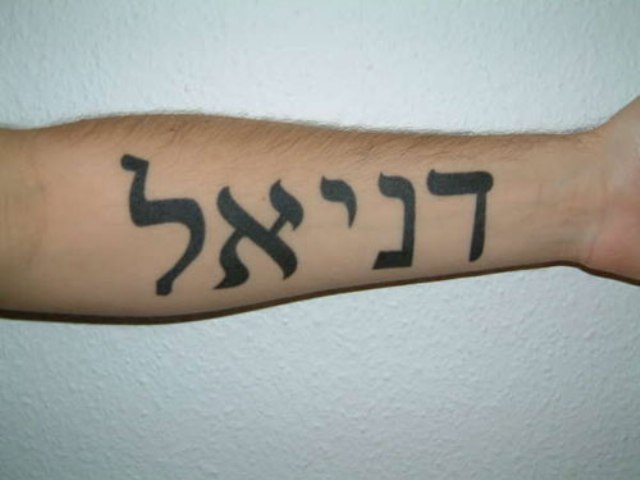 Black Ink Hebrew Tattoo On Forearm
