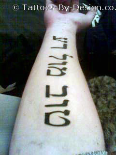 Good Vs Bad In Hebrew Tattoo Design On Forearm