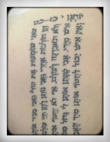 Hebrew Bible Verse Tattoo Design