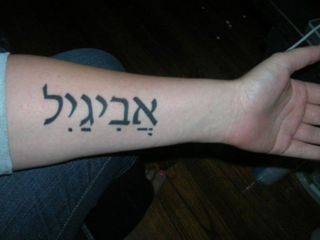 Hebrew Tattoo On Forearm