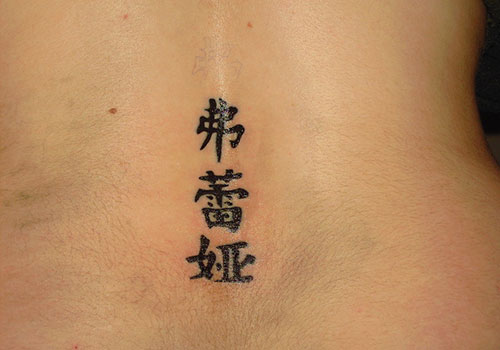 spine-kanji-tattoo-design