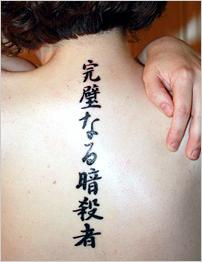 Black Ink Kanji Tattoo On Back