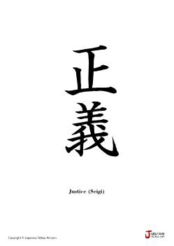 Japanese Justice Symbol Tattoo Design