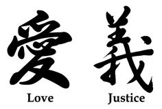Japanese Love n Justice Symbol Tattoo Design