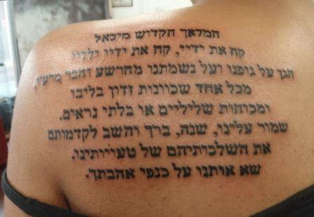 Hebrew Scripture Tattoo On Back Shoulder