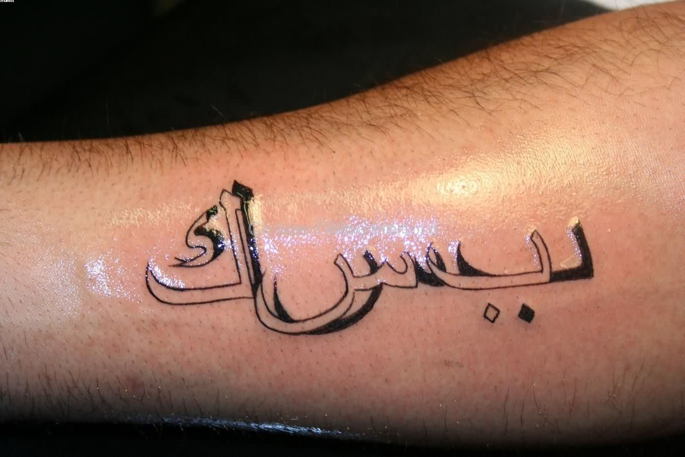 Shining Arabic Tattoo For Men