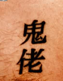 Black Ink Chinese Words Tattoos