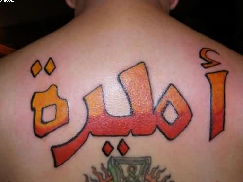 Color Ink Arabic Word Tattoo On Upper Back