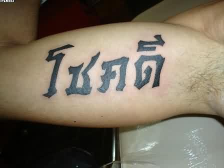 Stylish Word Tattoo On Muscles