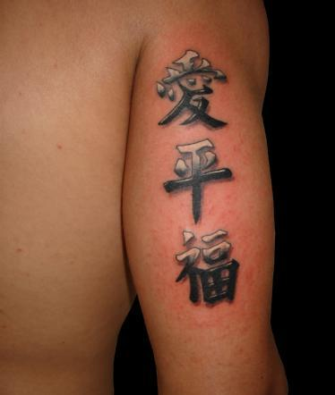 3D Asian Symbol Tattoos Behind Arm