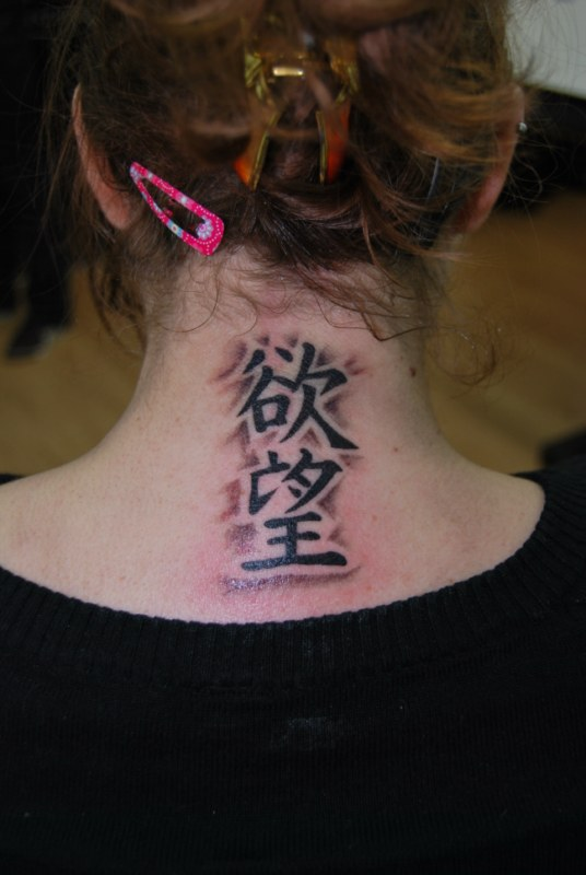 Amazing Japanese Kanji Symbol Tattoos