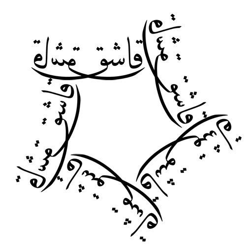 Arabic Symbols Star Tattoo Sample