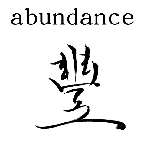 Chinese Abundance Symbol Tattoo Design