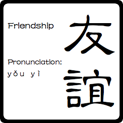 Chinese Symbol For Friendship Tattoo Design