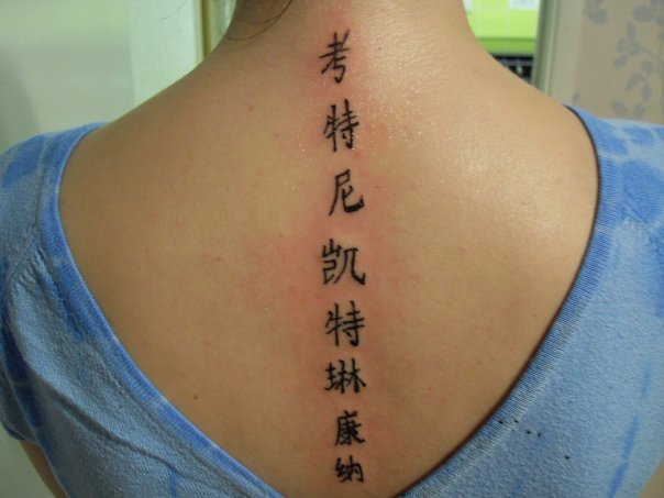 Fresh Ink Chinese Symbols Tattoo On The Spine