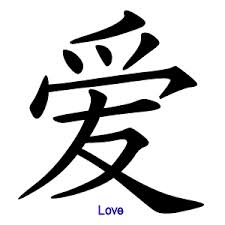 New Love Chinese Symbol Tattoo Stencil
