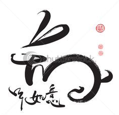 Chinese Rabbit Symbol Tattoo Design