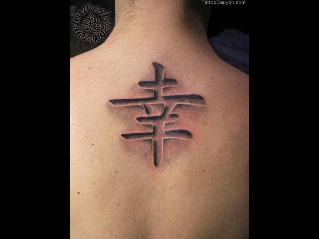 Grey 3D Asian Symbol Tattoo On Upperback