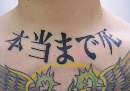 Japanese Symbol Tattoos On Collarbone