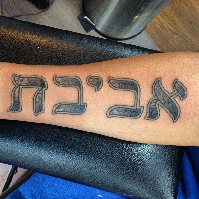 Black Ink Fantastic Hebrew Letter Tattoo On Men Sleeve
