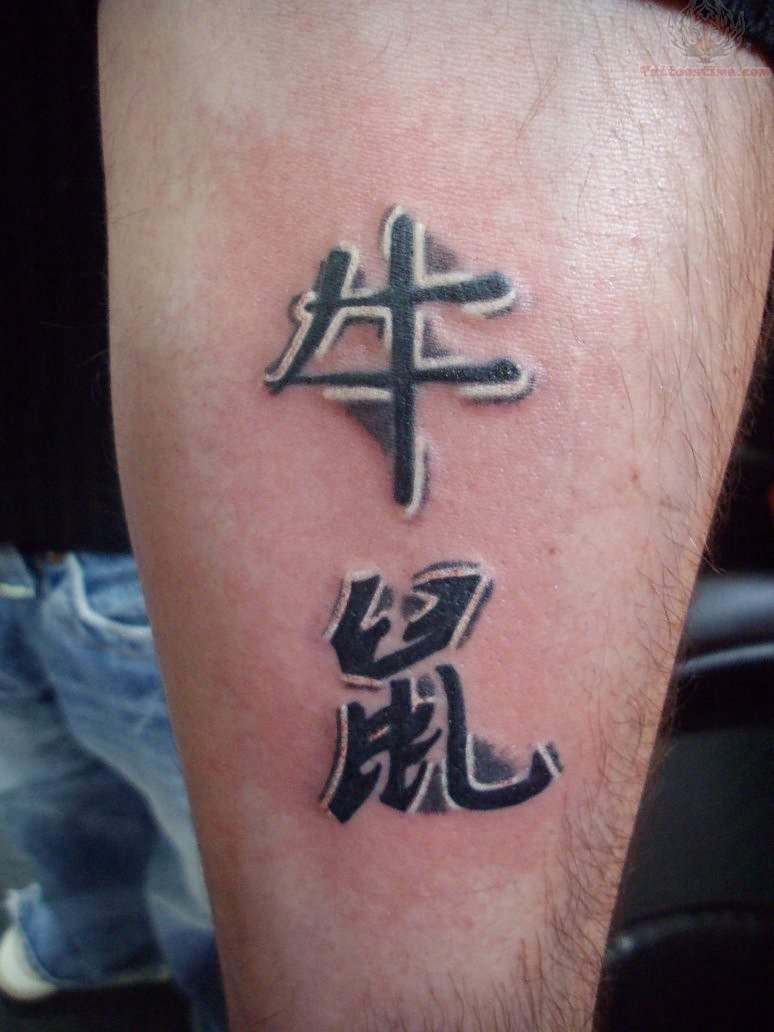 black-and-white-amazing-kanji-symbol-tattoo
