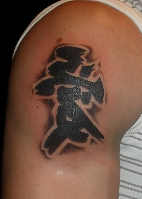 black-ink-nice-kanji-symbol-tattoo-on-shoulder