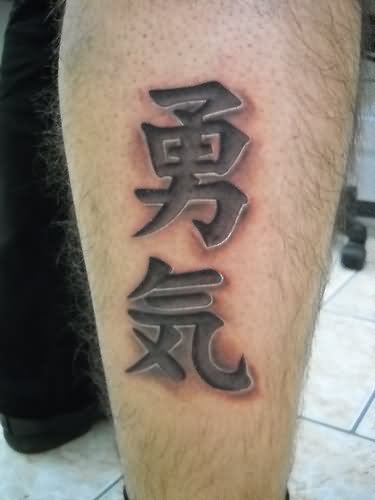 realistic-awesome-kanji-tattoo-on-leg