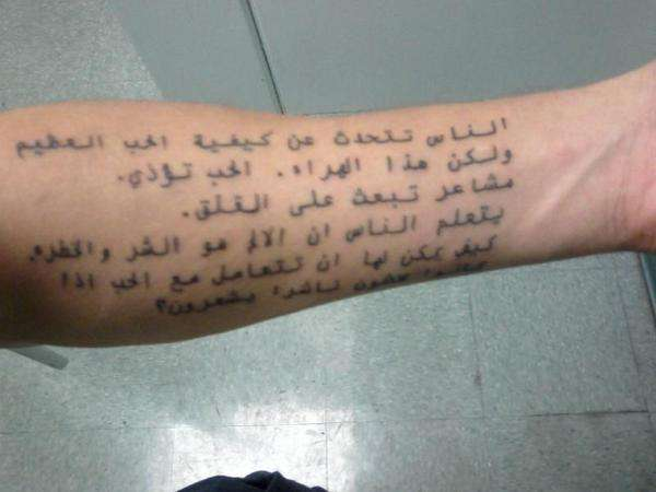 Lower Forearm Sleeve Nice Arabic Letter Poem Tattoo