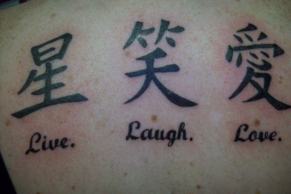 Nice Chinese Letter In Chinese Language Tattoo