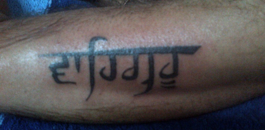 Punjabi Font Nice Black Ink Waheguru Tattoo