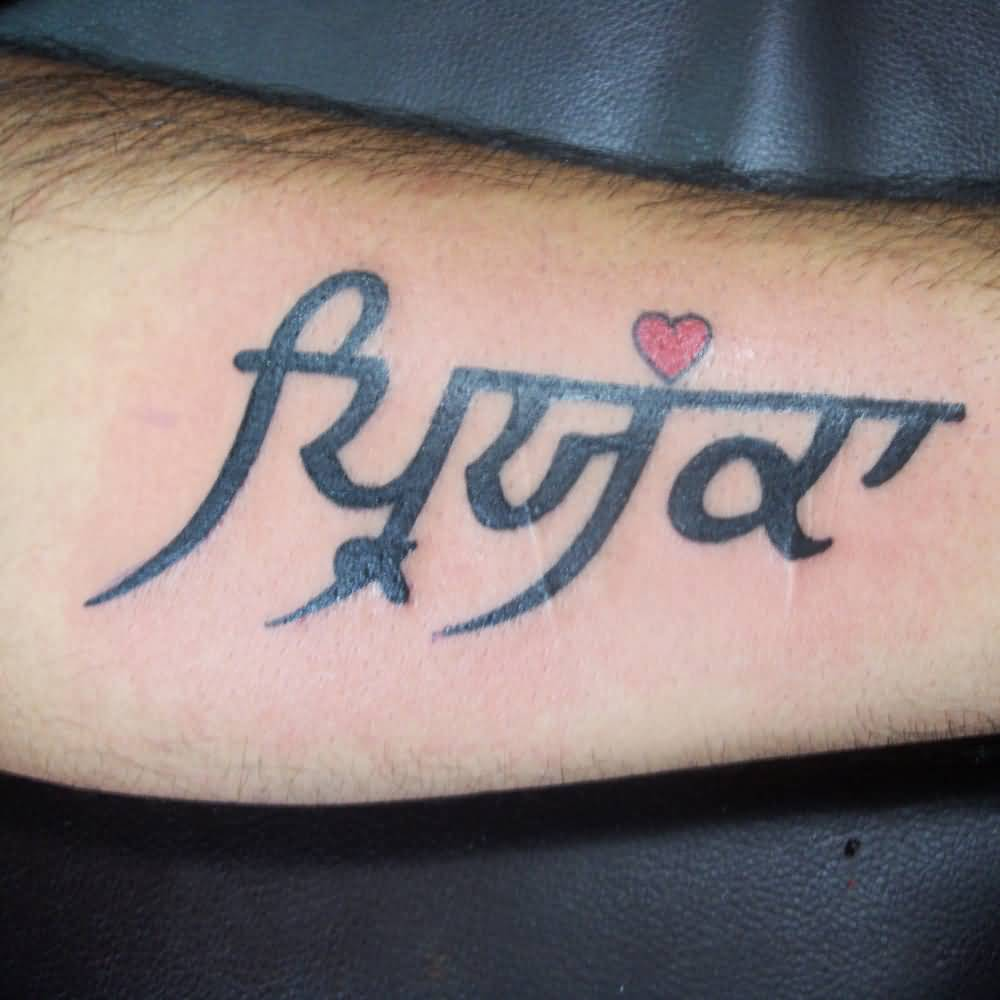 Red Heart Punjabi Font Girl Name Tattoo On Sleeve