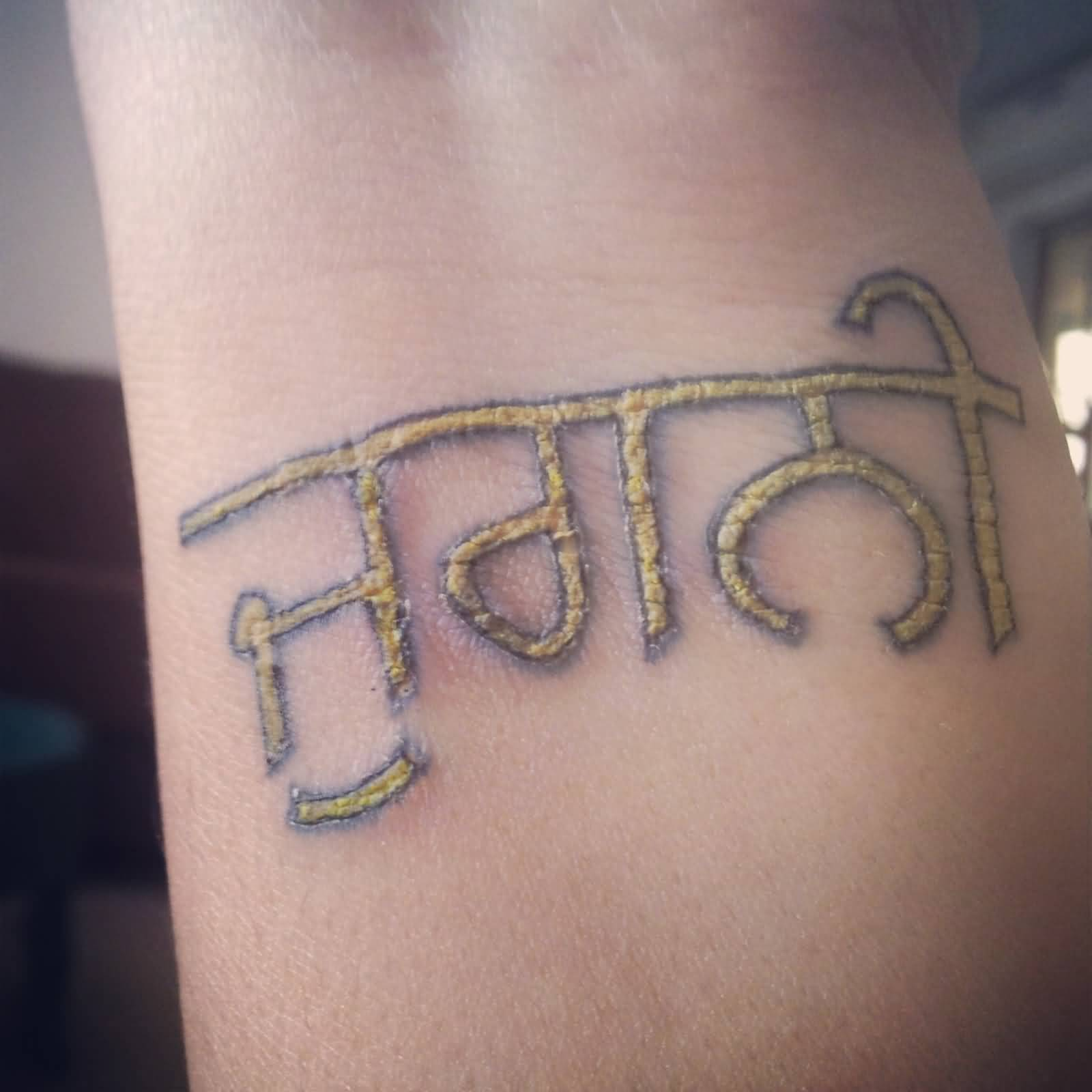 Yellow Ink Jugni Punjabi Font Tattoo